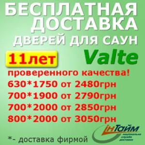 Закажи двери для сауны Valte и получи бесплатную доставку!