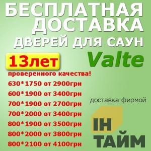 Закажите двери для сауны Valte и получите бесплатную доставку!