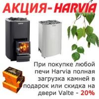 Акция при покупке печей Harvia